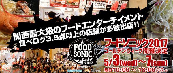 中之島フードソニック2017 朝日放送ABC 食フェス ほたるまち 食べログ3.5以上 麺バカ チケット 混雑