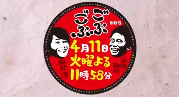 ごぶごぶ 春に行きたい!大阪新名所かまぼこ板スペシャル ケンゴロー最終回 浜ちゃん ロンブー淳 復活