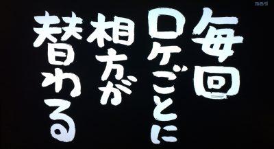 ごぶごぶ レギュラー放送復活 3代目相方 宮根誠司 毎回変わる 新ルール 朝日放送 ABC