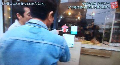 ごぶごぶ レギュラー放送復活 3代目相方 宮根誠司 朝日放送 ABC パンド