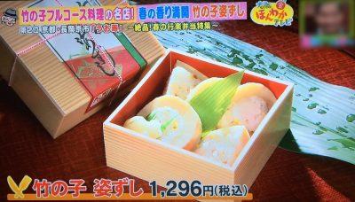 ほんわかテレビ 関西マル得ランキング 春の行楽弁当 うお寿 竹の子フルコース料理 竹の子姿ずし