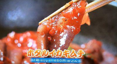 ちちんぷいぷい はじめて食べました グルメ お取り寄せ 購入方法 女と男 和田ちゃん ホタルイカのキムチ 富山 奥田屋