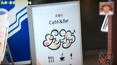 よ~いドン! 人間国宝 グルメ 織田信成 天空のカフェ&バー カントコトロ 舞子 綿菓子