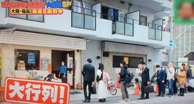 ちゃちゃ入れマンデー 麻婆豆腐戦争 大阪 福島 中国菜 OIL オイル