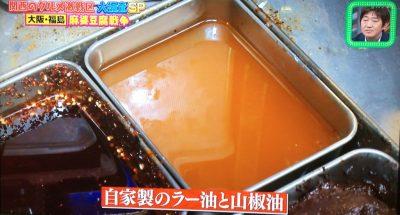 ちゃちゃ入れマンデー 麻婆豆腐戦争 大阪 福島 中国菜 OIL オイル 四川マーボー豆腐