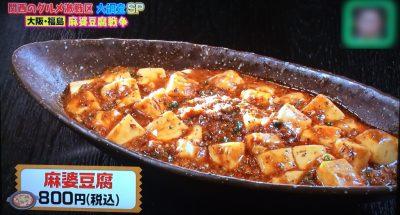 ちゃちゃ入れマンデー 麻婆豆腐戦争 大阪 福島 醤じゃん マーボー豆腐