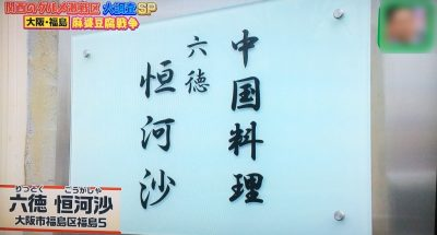 ちゃちゃ入れマンデー 麻婆豆腐戦争 大阪 福島 マーボー豆腐 六徳 恒河沙 りっとくごうがしゃ 酒中花 空心