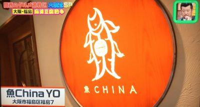 ちゃちゃ入れマンデー 麻婆豆腐戦争 大阪 福島 マーボー豆腐 魚China YO ウオチャイナヨウ ミシュラン