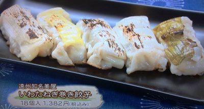 ちちんぷいぷい はじめて食べました グルメ お取り寄せ 購入方法 女と男 和田ちゃん いわたねぎ巻き餃子 遠州根深ねぎ 静岡 磐田