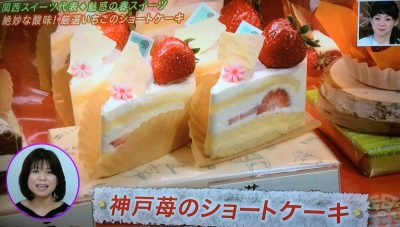 よ~いドン! 本日のオススメ3 グルメ お取り寄せ 通販 手土産 4月10日 菓子工房 パオ・デ・ロ 神戸苺のショートケーキ