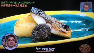 よ~いドン 本日のオススメ3 京都ランチ 4月26日 一汁九菜定食 福松
