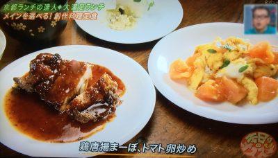 よ~いドン 本日のオススメ3 京都ランチ 4月26日 おおきに屋 選べるお昼ごはん 鶏唐揚まーぼ