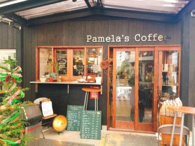 パメラズコーヒー 兵庫 姫路 カフェベーカリー ベーカリーランプ ハンバーガー