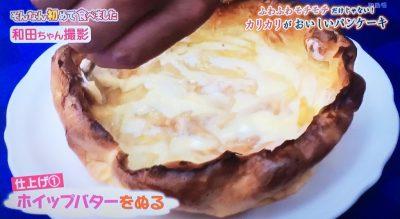 ちちんぷいぷい はじめて食べました グルメ オリジナルパンケーキハウス ダッチベイビー なんばパークス