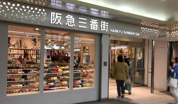 阪急三番街 リニューアルオープン 全国初出店 関西初出店 レゴブロック うめ茶小路 阪急ブリックミュージアム 行ってきました