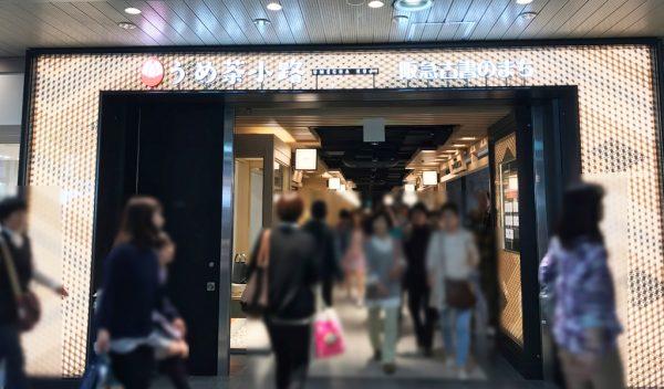 阪急三番街 リニューアルオープン 全国初出店 関西初出店 うめ茶小路 阪急古書のまち