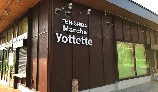 天王寺公園 てんしば オープン 産直市場よってって 直売所 スムージー