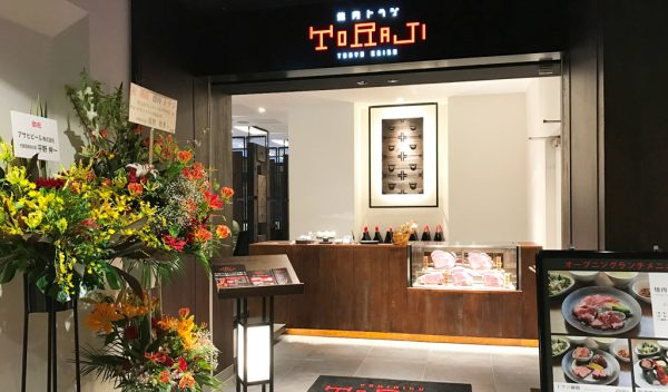 中之島フェスティバルタワーウエスト オープン フェスティバルプラザ レストラン 焼肉トラジ