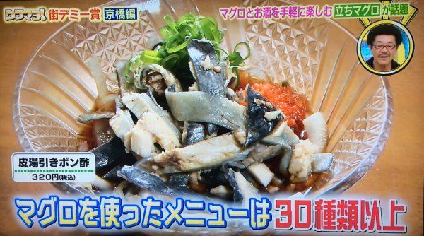 ウラマヨ 街デミー賞京橋 ブラックマヨネーズ 小杉 吉田 4月8日 まぐろ屋 魚介 どんでん返し