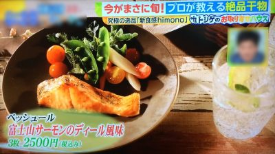 白熱ライブ ビビット カトシゲのお取り寄せハウス NEWS加藤シゲアキ 4月14日 干物 ペッシュール 富士山サーモンのディール風味