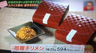 よ~いドン! 本日のオススメ3 カンテレ グルメ 行列 待ち時間 お取り寄せ 通販 手土産 たきものゑびす 咖喱チリメン カレー 創作ちりめん