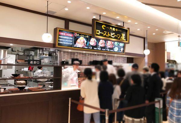 阪急西宮ガーデンズ フードコート ガーデンズキッチン リニューアルオープン 新店 関西初出店 混雑 行列