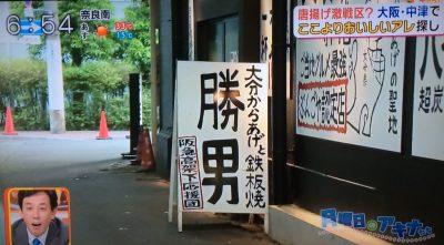 キャスト ここよりおいしいアレ アキナ 5月29日 唐揚げ 中津 ぶんごや 勝男