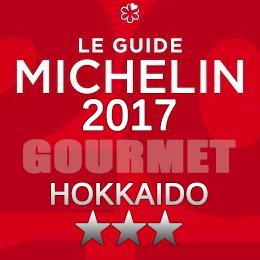 ミシュランガイド北海道2017 三ツ星