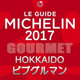 ミシュランガイド北海道2017 ビブグルマン