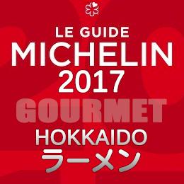 ミシュランガイド北海道2017 ラーメン