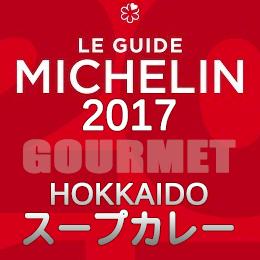 ミシュランガイド北海道2017 スープカレー