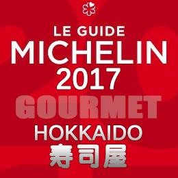 ミシュランガイド北海道2017 寿司