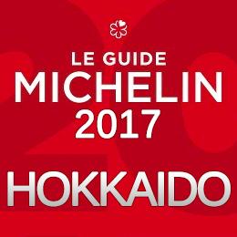 ミシュランガイド北海道 2017特別版