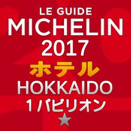 ミシュランガイド北海道2017 ホテル 1つ星 1パビリオン