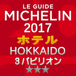ミシュランガイド北海道2017 ホテル 3つ星 3パビリオン