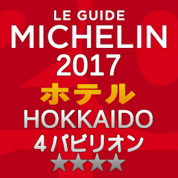 ミシュランガイド北海道2017 ホテル 4つ星 4パビリオン