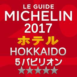 ミシュランガイド北海道2017 ホテル 5つ星 5パビリオン