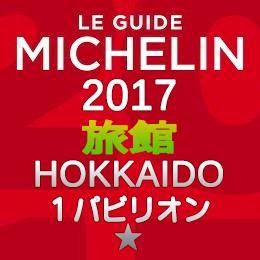 ミシュランガイド北海道2017 旅館 1つ星 1パビリオン