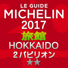 ミシュランガイド北海道2017 旅館 2つ星 2パビリオン