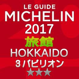 ミシュランガイド北海道2017 旅館 3つ星 3パビリオン