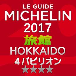ミシュランガイド北海道2017 旅館 4つ星 4パビリオン