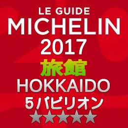 ミシュランガイド北海道2017 旅館 5つ星 5パビリオン