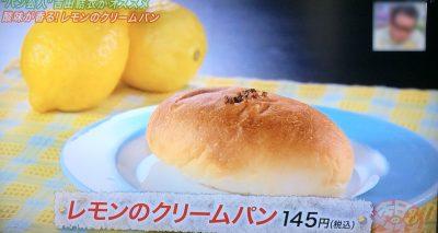 よ~いドン 本日のオススメ3 グルメ 5月3日 パン 吉田結衣 パンシェルジュ ブーランジェリー ラ・フィユ ル・モア レモンのクリームパン
