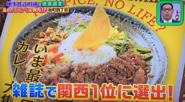 curry bar nidomi(ニドミ)ちゃちゃ入れマンデー 行列グルメ 地下鉄谷町線 あの人だかりは何だ 狙い目
