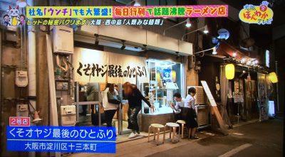 大阪ほんわかテレビ ウンチ株式会社 ラーメン 行列 くそオヤジ最後のひとふり あさりラーメン 貝出汁