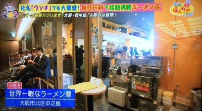 大阪ほんわかテレビ ウンチ株式会社 ラーメン 行列 世界一暇なラーメン屋