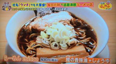 大阪ほんわかテレビ ウンチ株式会社 ラーメン 行列 人類みな麺類