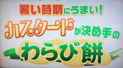 ちちんぷいぷい はじめて食べました グルメ お取り寄せ 購入方法 女と男 和田ちゃん 神戸ハイカラ カスタードクリームのわらび餅