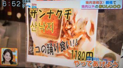 キャスト ここよりおいしいアレ アキナ 6月26日 金杏奈の手作りキムチ タコの踊り食い