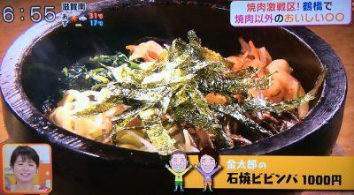 キャスト ここよりおいしいアレ アキナ 6月19日 鶴橋 焼肉以外 金太郎